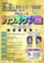 カラオケ大会【画像】.JPEG