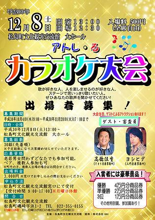 アトレ・るカラオケ大会