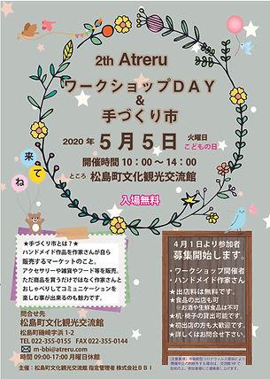 2th Atreru ワークショップDAY&手づくり市