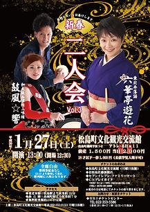 新春二人会 Vol.3