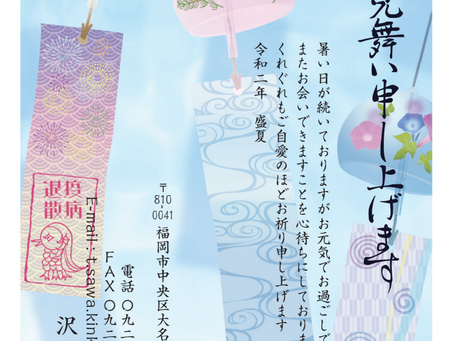 Kinko's九州・中四国地方 夏の挨拶状に参加しています