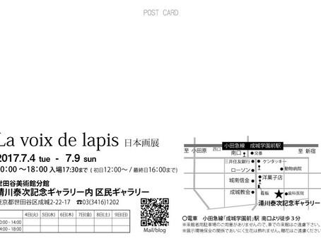 La voix de lapis 日本画展に参加します。