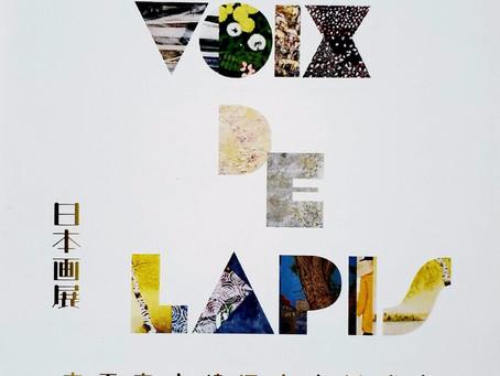 La voix de lapis   日本画展中止のお知らせ
