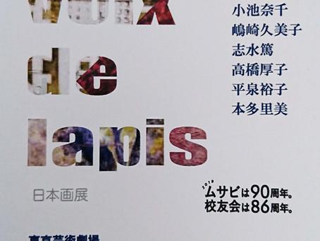 La voix de lapis 日本画展に出品します
