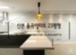 산본 율곡 23평 아파트.jpg