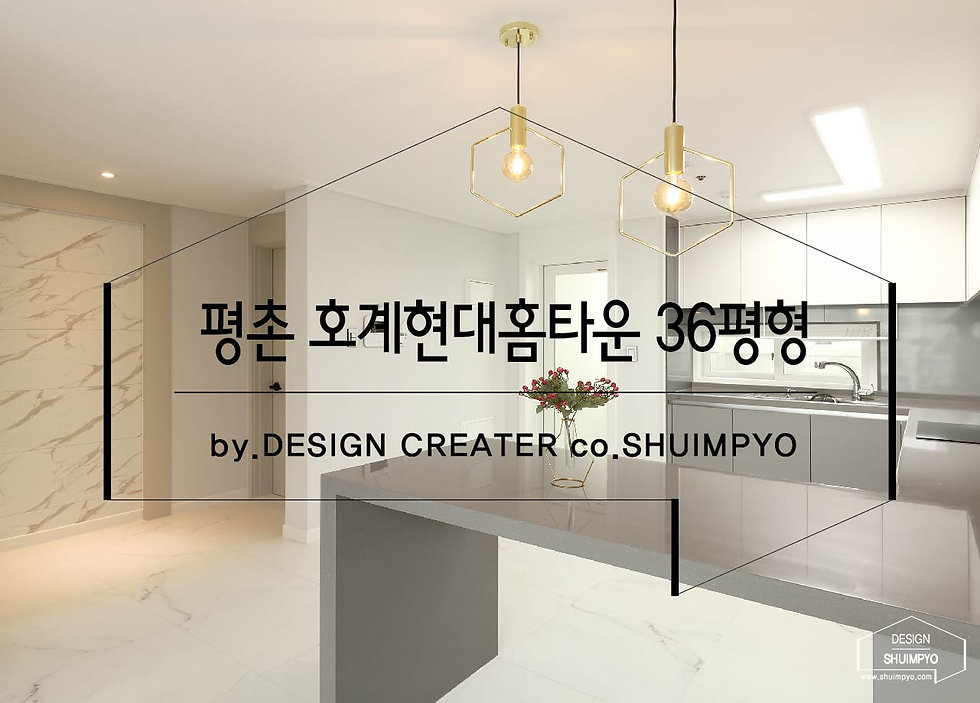 평촌호계현대홈타운-06.jpg