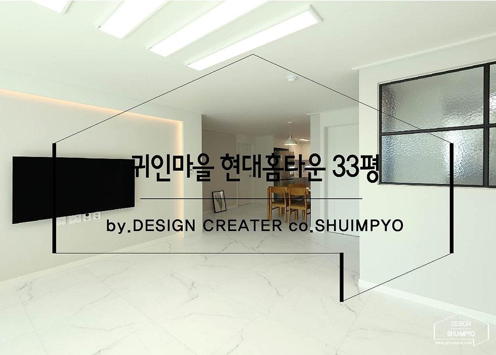 귀인마을 현대홈타운 33평-06.jpg