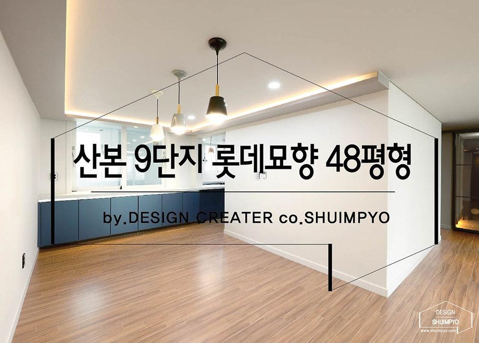 롯데묘향943동501호_48py(사이드) 메인-06.jpg