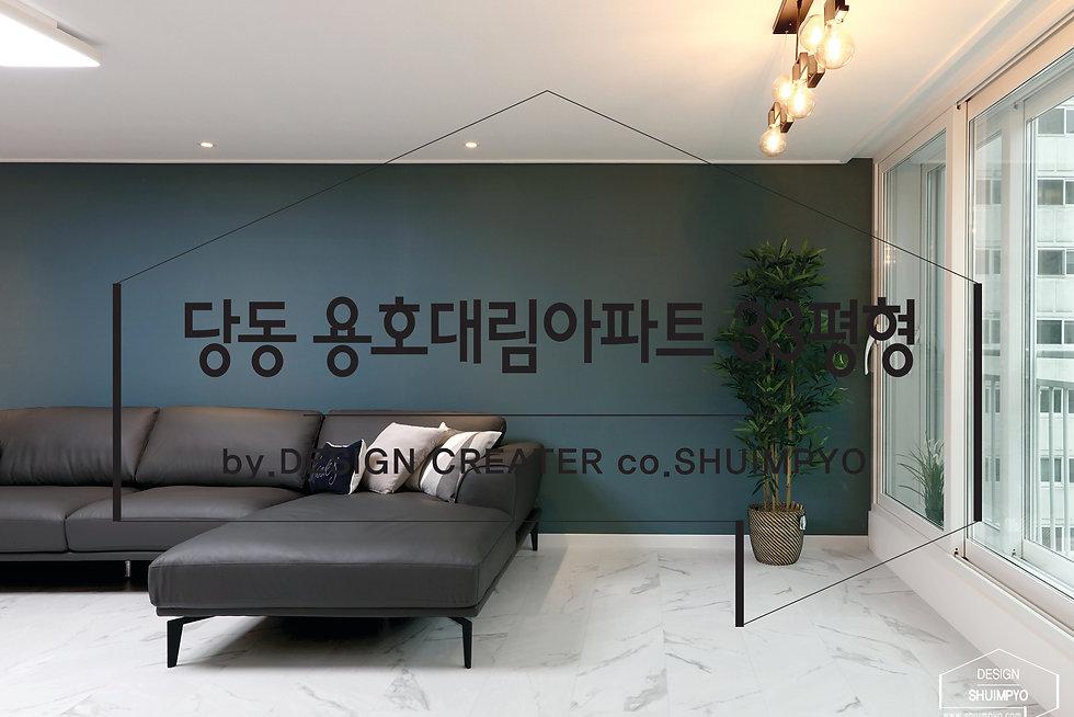 당동 용호대림 33평 인테리어-06.jpg
