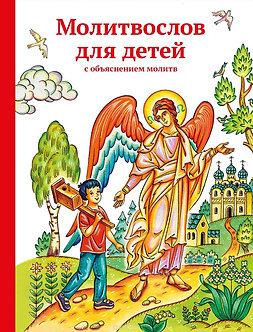 Молитвослов для детей с объяснением молитв