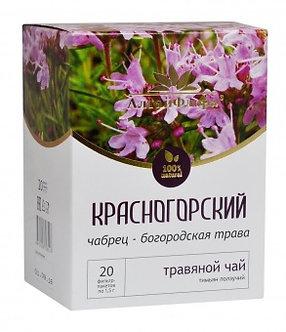"""Напиток чайный серия Красногорский """"С чабрецом"""" 20ф/п*1,5гр."""