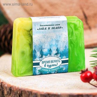 """Косметическое мыло """"Время верить в чудеса!"""", лайм и лимон"""