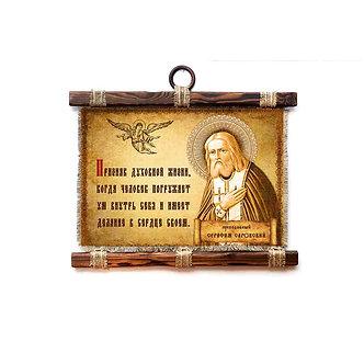"""Свиток """"Правила духовной жизни"""""""
