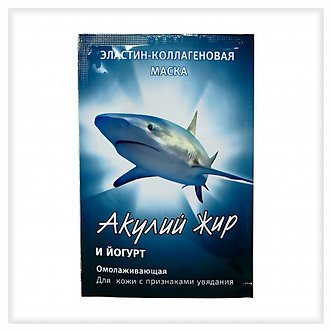 Акулий жир с Йогуртом маска омолаживающая 10мл.