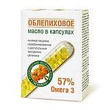 """Масло """"Облепиховое"""" 180 КАПСУЛ, 54 гр"""