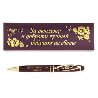 "Ручка.""За теплоту и доброту лучшей бабушке на свете"""