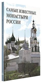 Саме известные монастыри России