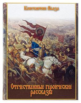 Отечественные героические рассказы