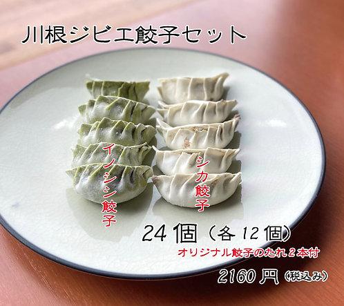 川根ジビエ餃子セット24個(各12個)