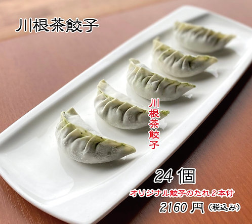 川根茶餃子24個
