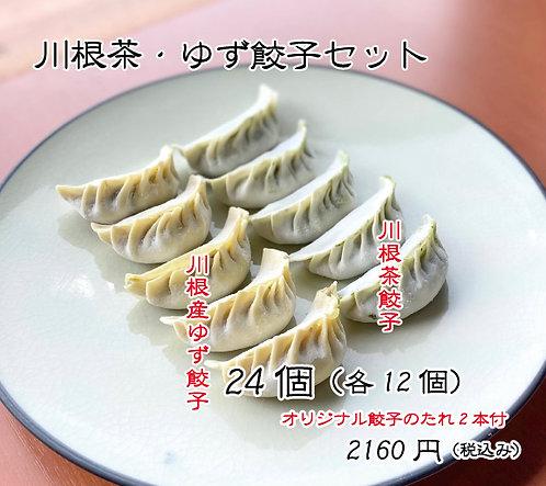 川根茶・ゆず餃子セット24個(各12個)