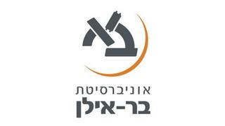 פרופי נימר עאסי- אוניברסיטת בר אילן