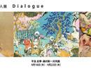 二人展「Dialogue」