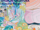 "SHOICHI OKUMURA solo exhibition ""Paradise Fiction"""