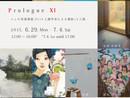 Prologue  XI   -シェル美術賞2014 入選作家による選抜12人展-