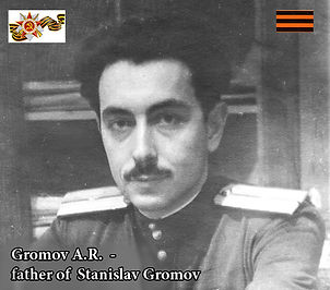 Gromov A. sm eng.jpg