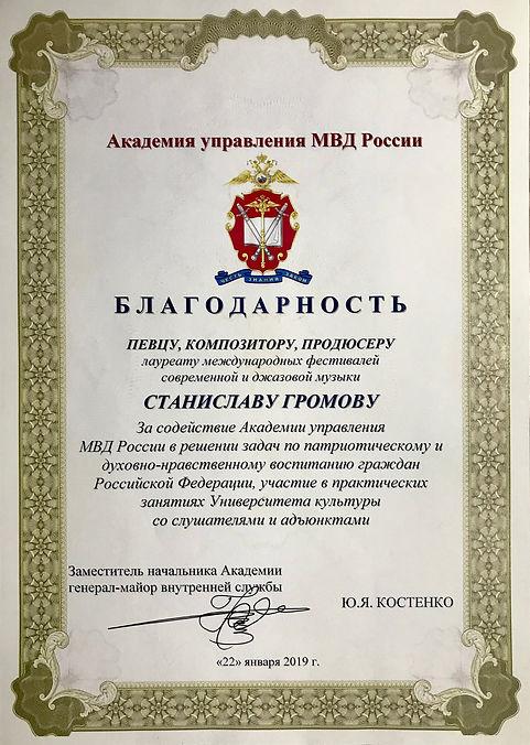 Academy MVD THANKS 1.jpg