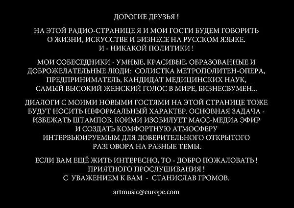 STANISLAV GROMOV SGP TEXT 180721 BW.jpg