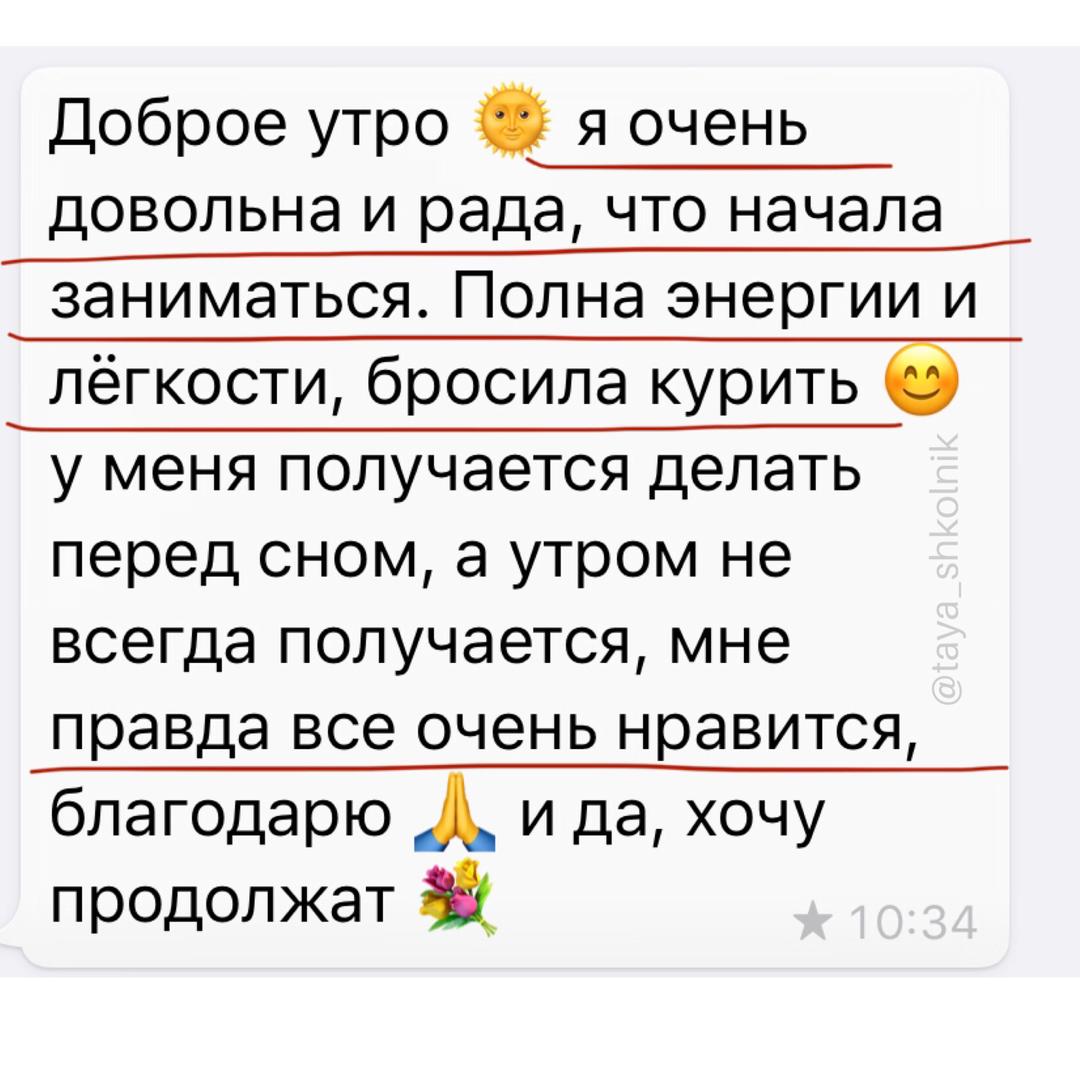 taya_shkolnik 3.PNG