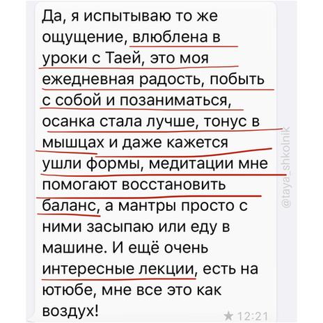 taya_shkolnik 2.PNG