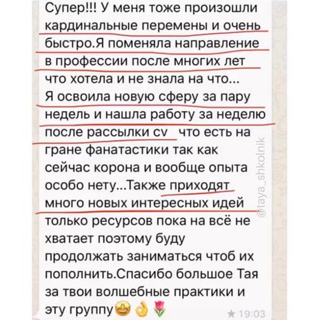 @taya_shkolnik (3).png