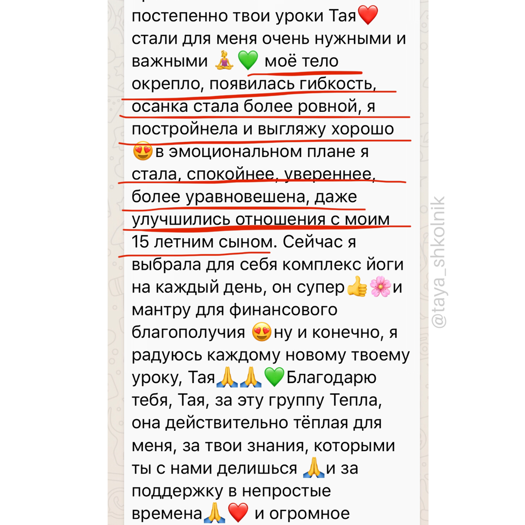 taya_shkolnik 5.PNG