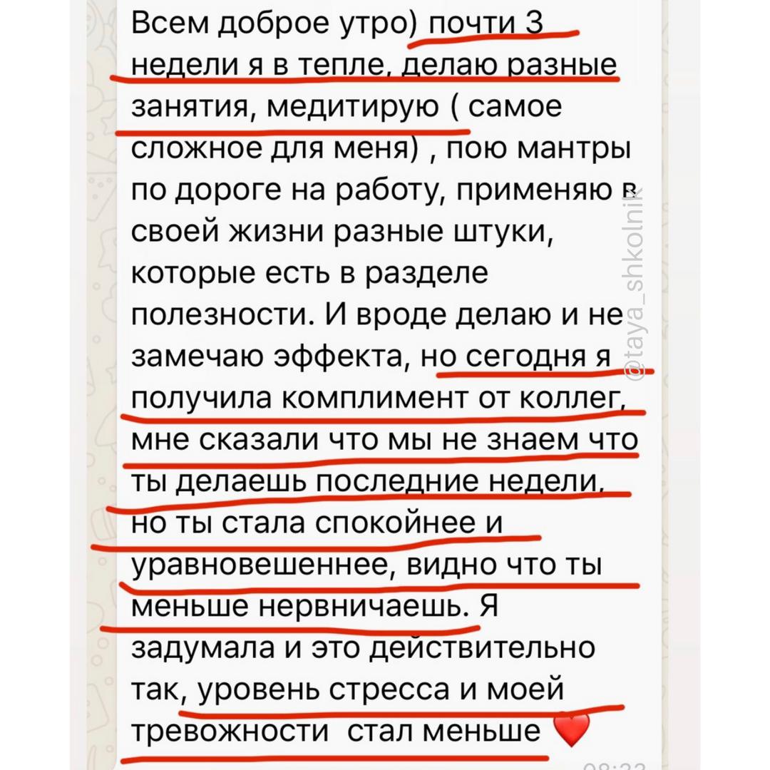 @taya_shkolnik.png