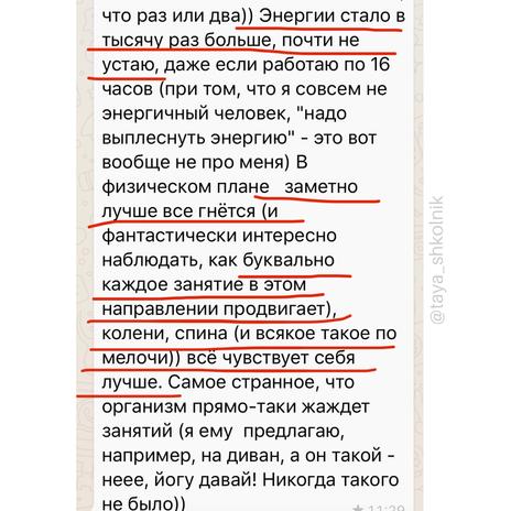 taya_shkolnik 7.PNG