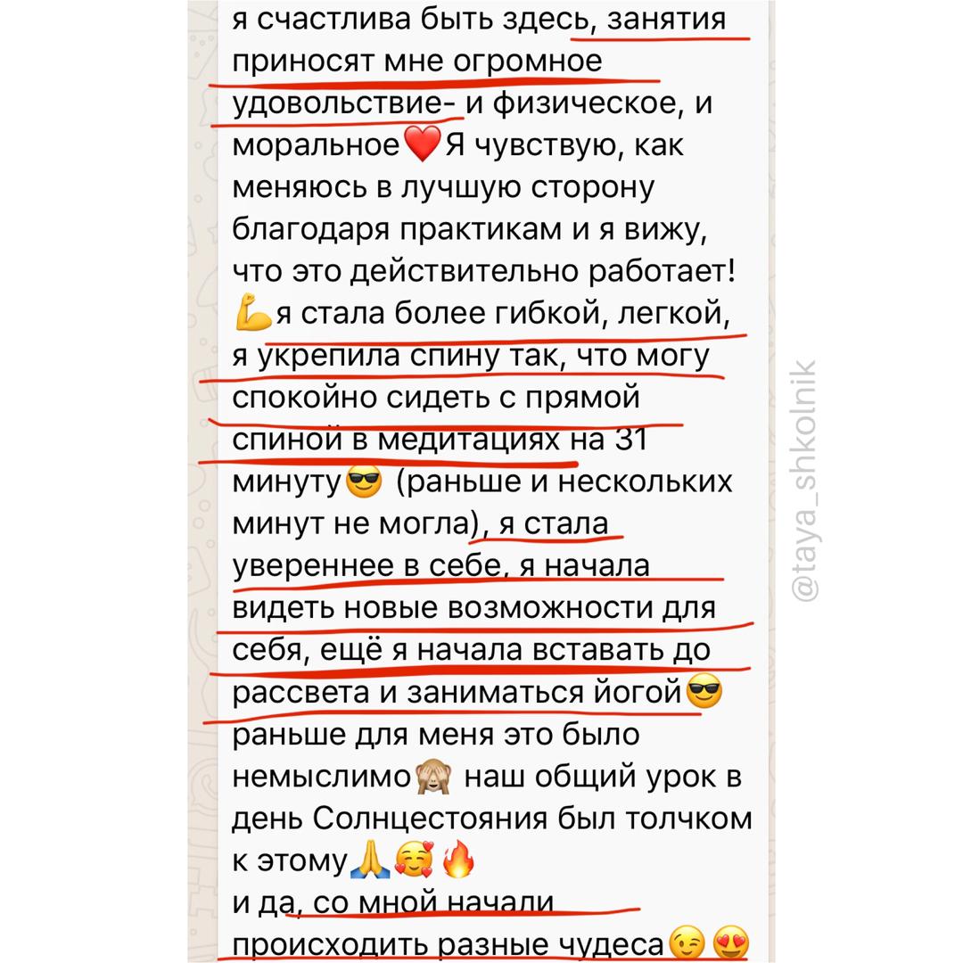 taya_shkolnik 6.PNG