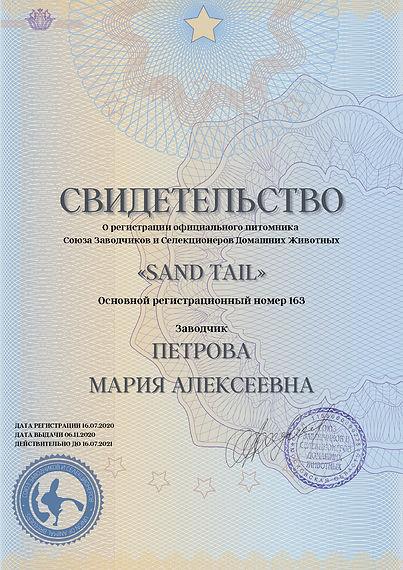 SVIDETEL_STVO_PITOMNIKA_pages-to-jpg-000