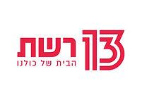 לוגו ערוץ 13.jpg