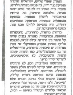 ladino_with_a_twist HEBREW.jpg