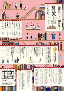 劇読みvol6_表.jpg