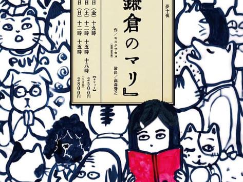 【モスクワカヌ】鎌倉アクターズワークショップ『鎌倉のマリ(カマクラノマリ)』