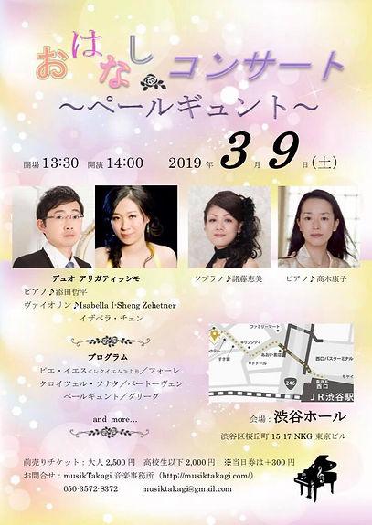 Concert with Yasuko 9.3.2019.jpg