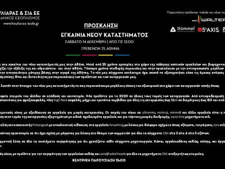 Εγκαίνια Νέου Καταστήματος στην Αθήνα
