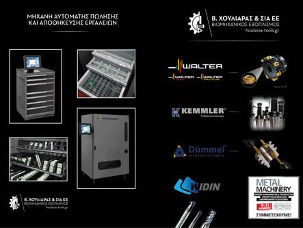 Συμμετέχουμε στη Metal Machinery Expo2018