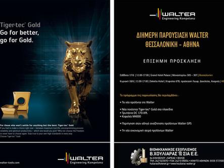Διήμερη Παρουσίαση WALTER Θεσσαλονίκη - Αθήνα