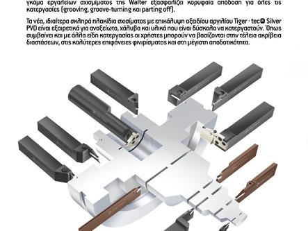 Εργαλεία σχισίματος με δύναμη Tiger-tec