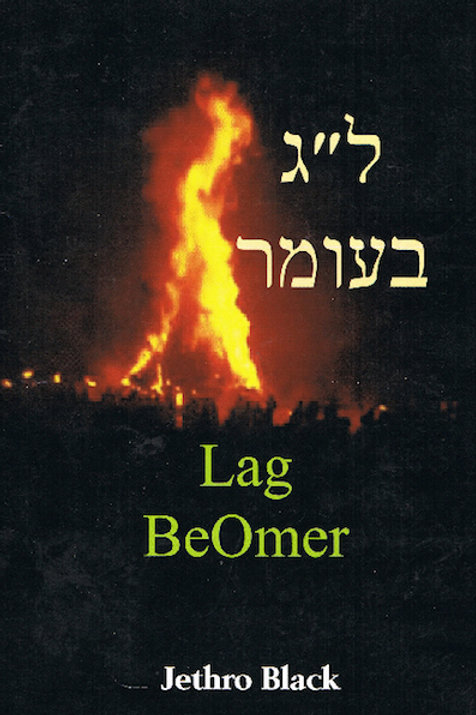 Lac BeOmer